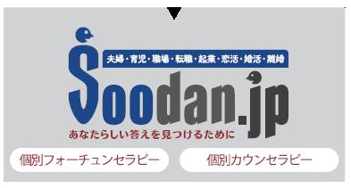 学べる相談所 Soodan.jp